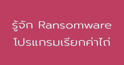 know ransomware