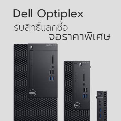 จำหน่าย Desktop PC Server Software UPS ราคาถูก