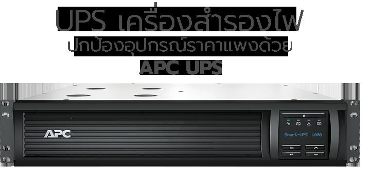 จำหน่าย Desktop PC Server Software UPS ราคาถูก - ServerProThai com