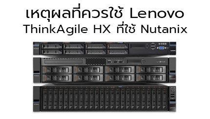 Lenovo-ThinkAgile-HX-by-Nutanix